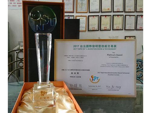 2017年台北發明展-鉑金獎