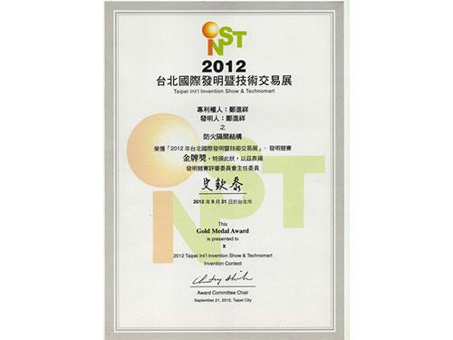 國際發明暨技術交易展(金牌獎) TAIPEI INTERNATIONAL INVENTION SHOW & TECHNOMART (GOLD MEDAL)
